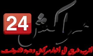 مراكش 24 جريدة إلكترونية مغربية | أخبار مراكش