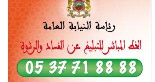 58f79ed96 نظارات بصرية تغزو الأسواق المغربية تتسبب في العمى – مراكش 24 جريدة ...