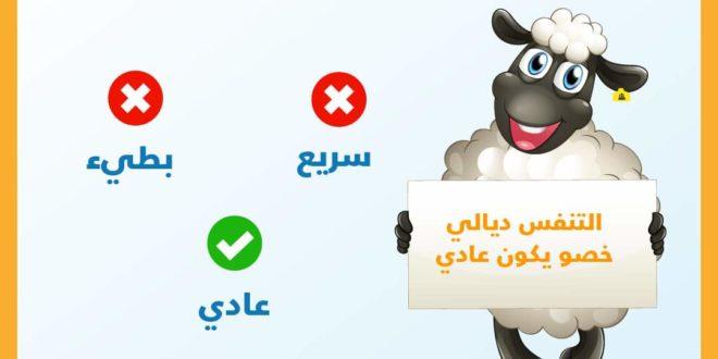 أونسا تقدم توصيات صحية مهمة للمواطنين بجهة مراكش +هاتف الديمومة المختصة