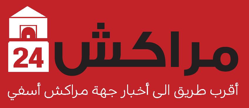 مراكش 24 | جريدة إلكترونية مغربية مستقلة